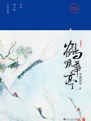 《鹤唳华亭》EPUB/MOBI/AZW3格式kindle电子书下载