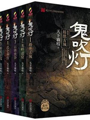 《鬼吹灯全集(插图版)》mobi格式kindle电子书下载