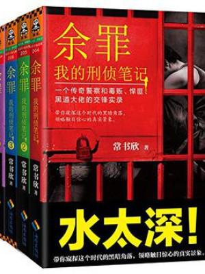 《余罪(全八卷)》mobi格式kindle免费电子书下载