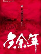 《庆余年》全集完结pdf电子书免费资源下载