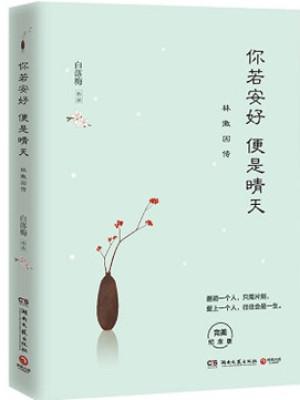 《你若安好便是晴天:林徽因传》pdf电子书下载