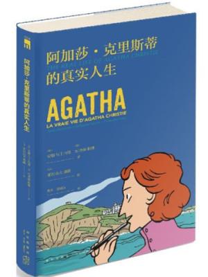 《阿加莎·克里斯蒂的真实人生》pdf图文版电子书下载
