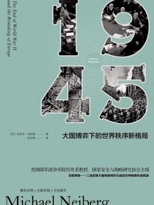 《1945:大国博弈下的世界秩序新格局》pdf电子书下载