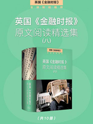 英国《金融时报》原文阅读精选集(八)EPUB/MOBI/AZW3格式下载
