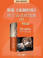 英国《金融时报》原文阅读精选集(二)EPUB/MOBI/AZW3英语资料