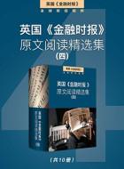 英国《金融时报》原文阅读精选集(四) EPUB/MOBI/AZW3电子书下载