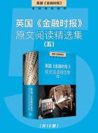 英国《金融时报》原文阅读精选集(五)EPUB/MOBI/AZW3免费下载