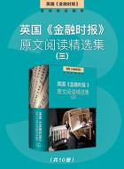 英国《金融时报》原文阅读精选集(三)EPUB/MOBI/AZW3学习资料下载