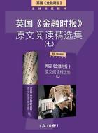 英国《金融时报》原文阅读精选集(七)EPUB/MOBI/AZW3免费下载