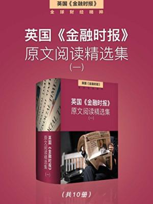 英国《金融时报》原文阅读精选集(一)EPUB/MOBI/AZW3免费下载