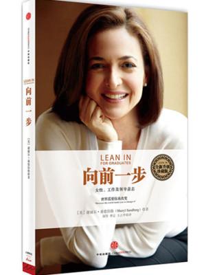《向前一步:女性,工作及领导意志》pdf电子书下载
