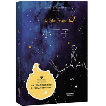 圣埃克苏佩里《小王子》pdf文字版电子书下载