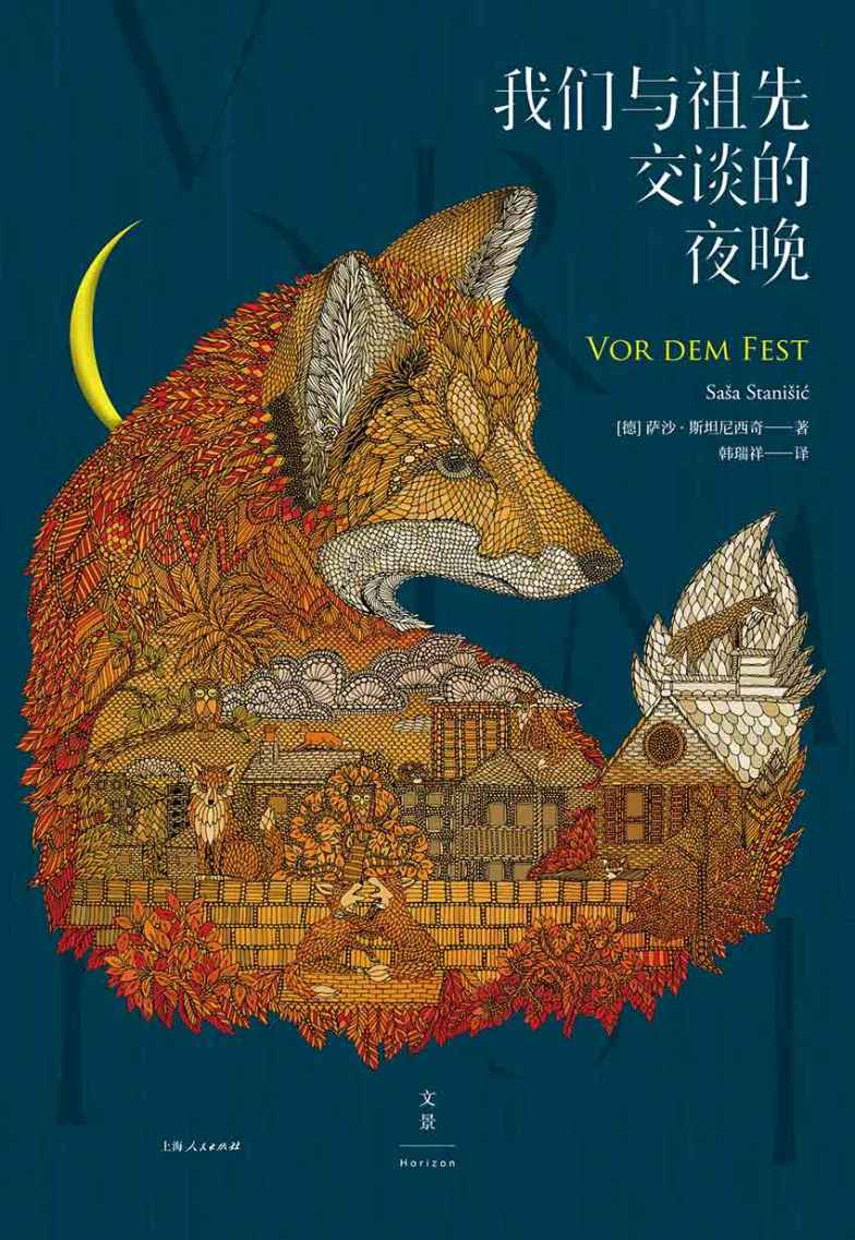 《我们与祖先交谈的夜晚》pdf电子书下载