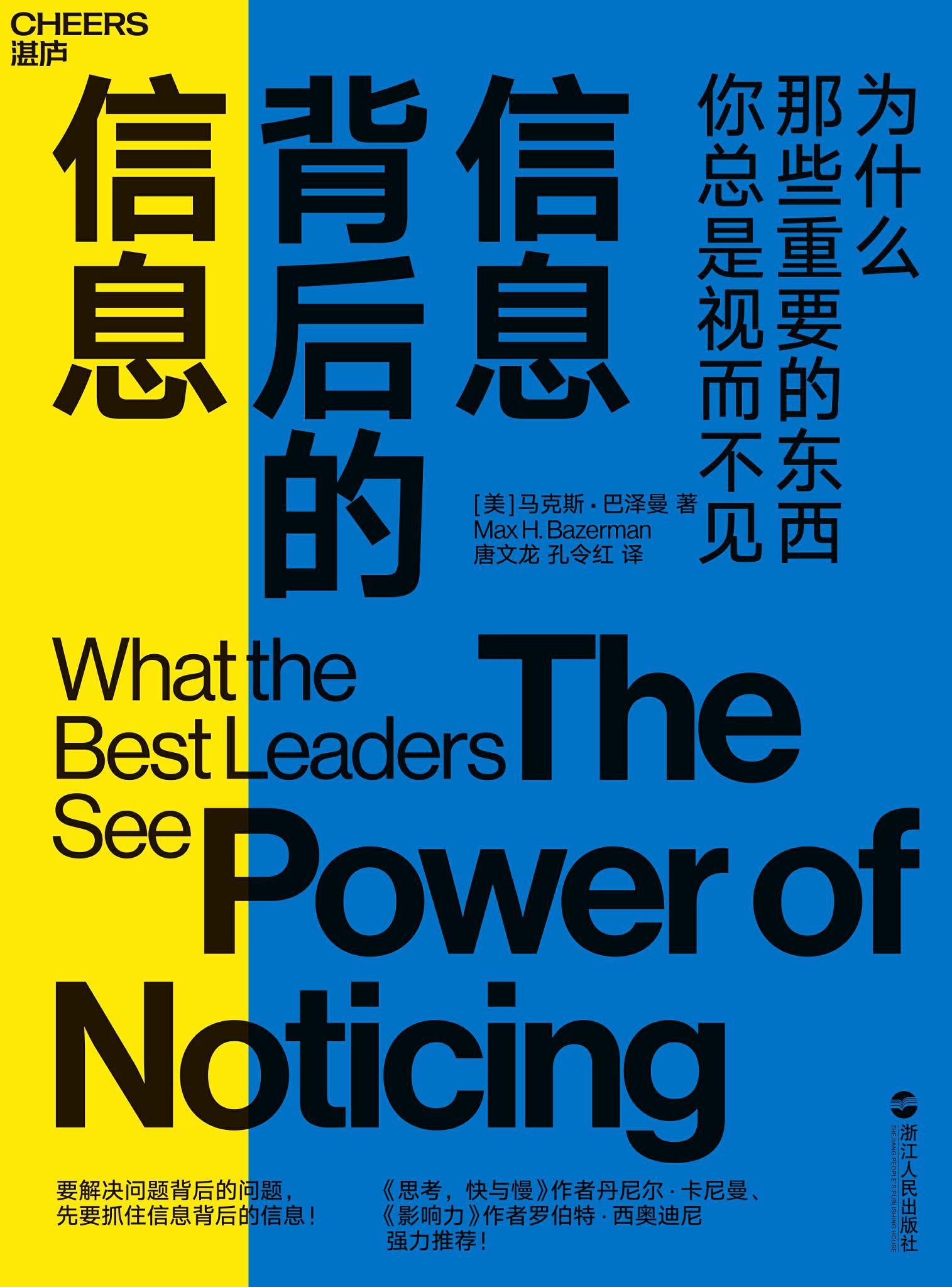 《信息背后的信息》pdf电子书下载