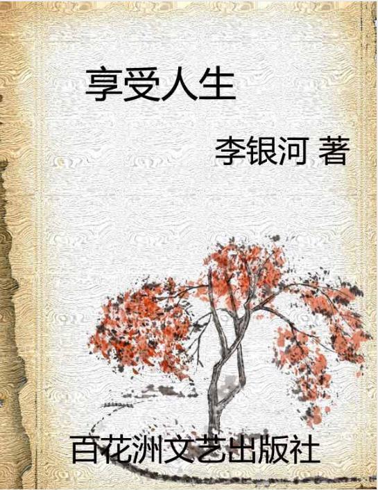 《享受人生-李银河》PDF文字版电子书下载