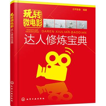 北平影像《玩转微电影——达人修炼宝典》pdf电子书下载