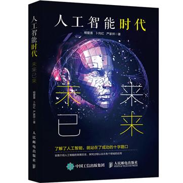 《人工智能时代:未来已来》pdf文字版电子书下载