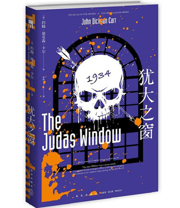[美]约翰·迪克森·卡尔《犹大之窗》pdf文字版电子书下载