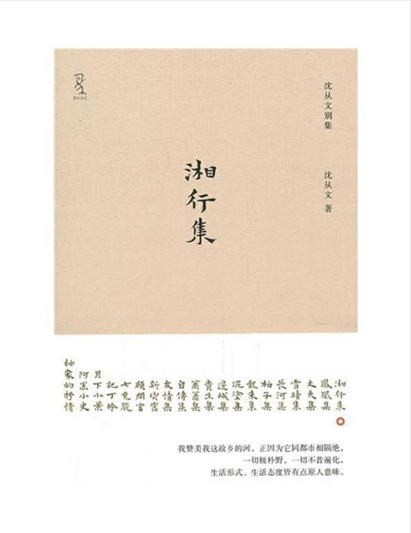 《湘行集-沈从文》PDF文字版电子书下载