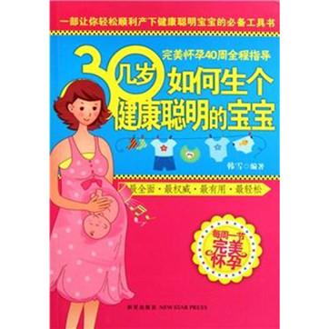 韩雪《30几岁如何生个健康聪明的宝宝》pdf电子书下载