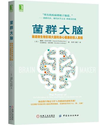 《菌群大脑:肠道微生物影响大脑和身心健康的惊人真相》pdf电子书下载