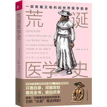 《荒诞医学史:一本有趣又有料的世界医学前史》pdf电子书下载