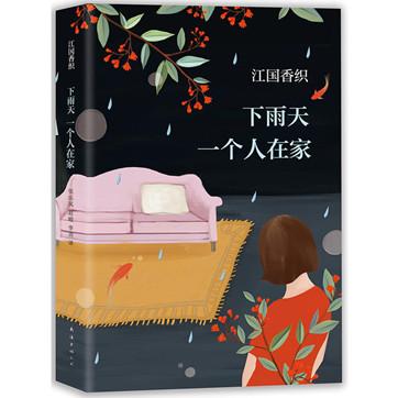 [日]江国香织《下雨天一个人在家》pdf文字版电子书下载