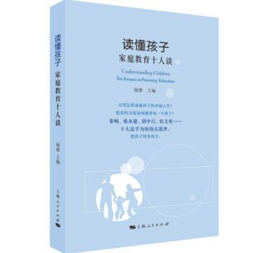 杨雄《读懂孩子:家庭教育十人谈》pdf文字版下载