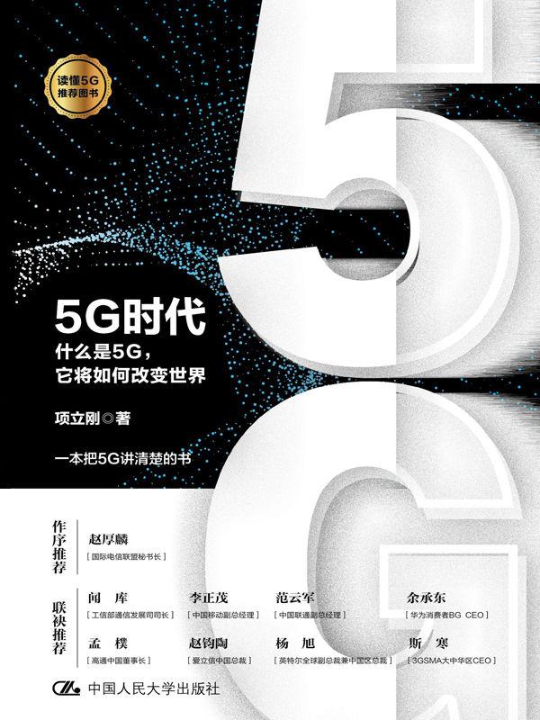 项立刚《5G时代》pdf文字版电子书下载