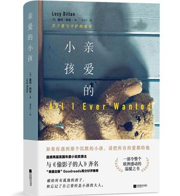 [英]露西·狄伦《亲爱的小孩》pdf文字版电子书下载