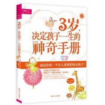 [美]怀特《3岁,决定孩子一生的神奇手册》pdf电子书下载
