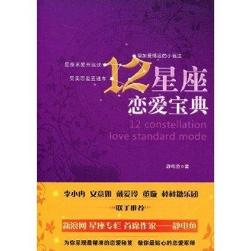 静电鱼《12星座恋爱宝典》pdf电子书下载