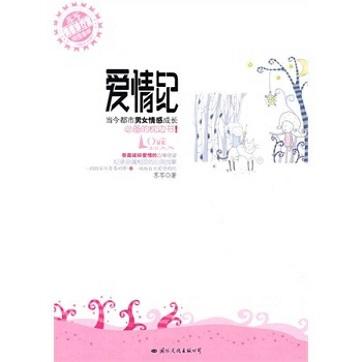 苏芩《爱情纪》pdf电子书下载