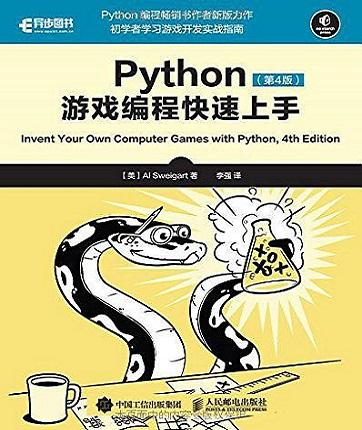 《Python游戏编程快速上手》第4版扫描版pdf电子书下载