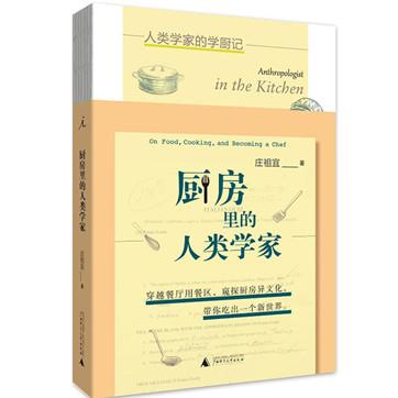 庄祖宜《厨房里的人类学家》pdf文字版电子书下载