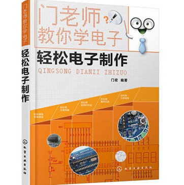 《门老师教你学电子:轻松电子制作》图文版pdf电子书下载