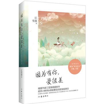 江雪落《因为有你,爱很美》pdf文字版电子书下载