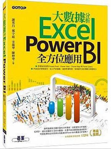 《大數據分析Excel Power BI全方位應用》pdf扫描版电子书下载