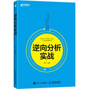 冀云《逆向分析实战》pdf扫描版电子书下载