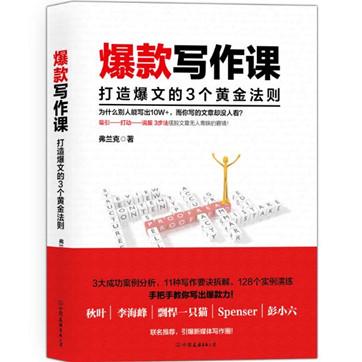 弗兰克《爆款写作课》pdf电子书下载