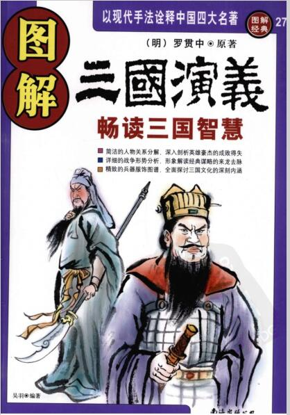 《图解三国演义:畅读三国智慧》PDF文字版电子书下载