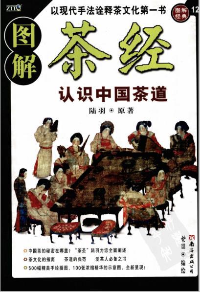 《图解茶经 认识正宗中国茶文化的经典》PDF文字版电子书下载