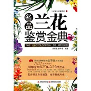 朱根发《名品兰花鉴赏金典》pdf图文版电子书下载