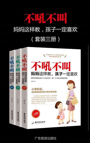 《不吼不叫,妈妈这样做,孩子一定喜欢》(套装三册)pdf电子书下载