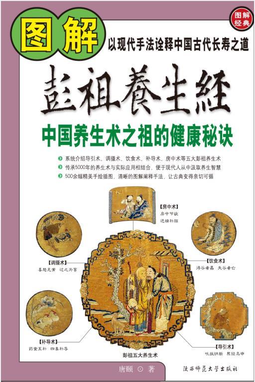 《图解彭祖养生经:中国养生术之祖的健康秘诀》PDF文字版电子书下载