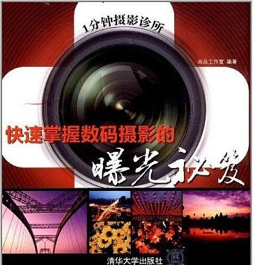 1分钟摄影诊所:快速掌握数码摄影的曝光秘笈  pdf电子书下载