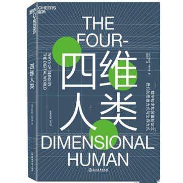 [英]劳伦斯·斯科特《四维人类》文字版pdf电子书下载