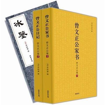 [清]曾国藩《曾文正公家书》全2册pdf电子书下载