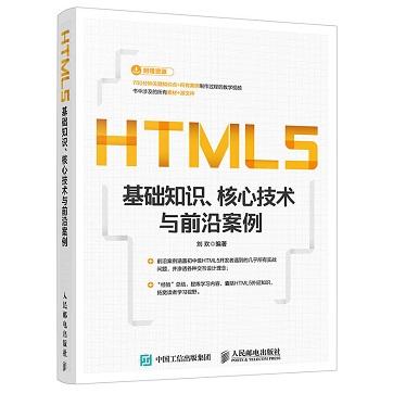 刘欢《HTML5基础知识、核心技术与前沿案例》扫描版pdf电子书下载
