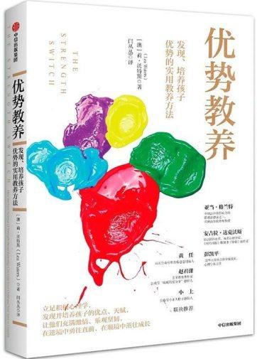 《优势教养:发现、培养孩子优势的实用教养方法》pdf电子书下载